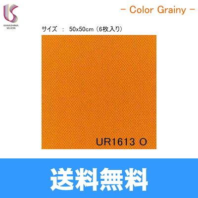 [UR1613]川島織物セルコン[KAWASHIMA]UnitRugユニットラグ[ColorGrainyカラーグレイニー][1ケース6枚入]【】