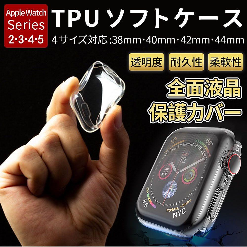 Apple watch カバー Series 2/3/4/5 アップルウォッチ ケース 全面保護仕様 耐衝撃 ケース アップルウォッチカバー 44mm 40mm 42mm 38mm 薄型 ソフト 軽量