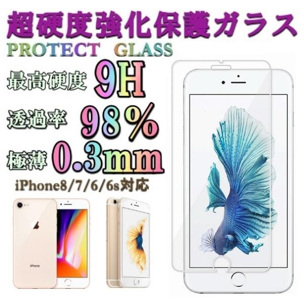 日本製 液晶 保護ガラス iPhone8/7/6/6s 指紋防止 飛散防止 気泡防止 強化 ガラスフィルム 4.7inch