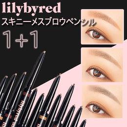 ★lilybyred★新商品 1+1 スキニーメスブロウペンシル SKINNY-MES BROW PENCIL / スリム / アイブロウ / ペンシル