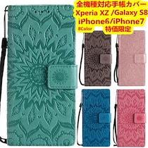 iphone6 ケーススマホケース iphone7 ケース手帳型/ 8色入 galaxy ケース あいふぉん6sケース/高級感手帳型ディファッ iphone ケース Xperia XZケース