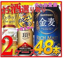 🌟クーポン使えます!新商品入荷🌟クーポン使えます!ビール2ケースセット組 選り取り48本!金麦 クリアアサヒ プライムリッチ 麦とホップ アサヒオフ など♪