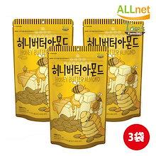 韓国土産で大人気! 一度食べればくせになる! 210g×3袋 イ・ボミおススメ! 【全国送料無料】ハニーバターアーモンド 210g×3袋 韓国 イ・ボミおススメ! ハニーバターアーモンド