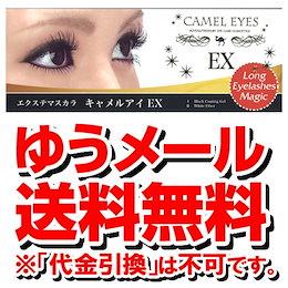 【ゆうメール便!送料無料】[CAMEL EYES] キャメルアイEX 2本入り(ロング&セパレートマスカラ エクステマスカラ)