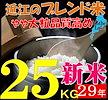 🌟クーポン使えます!新米入り🌟29年品質を高めたブレンド米!25kg !(10kg×2袋 5kg×1袋)!!滋賀県で収穫したお米です。滋賀県は琵琶湖に四方を囲む高い山々、豊かな自然に恵まれており、米作りに最適の環境のお米!