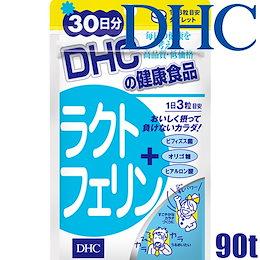 【ゆうパケットのみ送料無料】ディーエイチシー DHC ラクトフェリン 90粒/30日分『4511413606551』