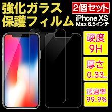 iPhone xs max ガラスフィルム 2個セット 9H強化ガラス 国産ガラス素材 指紋防止 保護フィルム 気泡ゼロ 耐衝撃 超耐久 飛散防止処理 送料無料