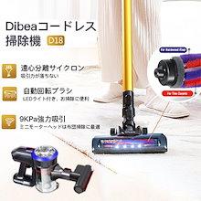 Dibea コードレス掃除機 D18 サイクロン式 9000Pa強力吸引 スティック&ハンディ&布団クリーナー 3in1掃除機  (ゴールド)日本で使えるコンセント付き