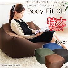 🎀カートクーポン利用可能🎀選べる9色♪ここち良さ優先設計♪特大ビーズクッション 『BodyFit beads cushion XL』【約65X65X45cm】 クッション ビーズ 大きい 新色追加