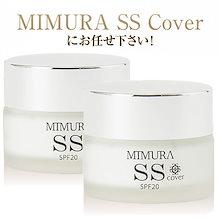 2個セット❤クーポン利用で最安値!MIMURA SS Cover(化粧下地・20g/SPF20 PA++) ❤お早目に購入下さい✿