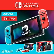 ★★★★ 即納 ★★★ [新品] 任天堂 Nintendo Switch [ネオンブルー/ネオンレッド]  (ニンテンドースイッチ)
