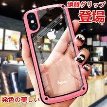【送料無料】ガラスケース iphoneXs Max iphoneX iPhone8 iphone7 iPhone6S /6S Plus アイフォン8 ケース  絶賛グリップ 耐衝撃 ケース