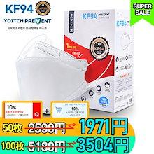 [2021年製造 / ISO認証] [50枚 1971円 / 100枚 3504円 !!!] PREVENT KF94 50枚 マスク/ 送料無料/ 韓国 食品医薬品安全処認証 / 米国FDA承認