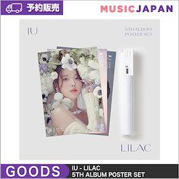 【日本国内発送】IU - LILAC POSTER [6月15日発売] アイユ 写真集 1次予約 送料無料
