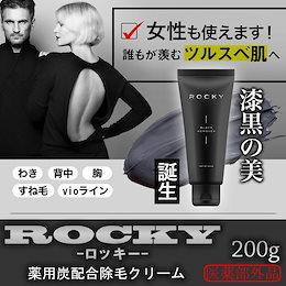【最短5分でお手軽除毛クリーム】 ROCKY ロッキー 200g  VIO 対応 薬用炭で脱毛 【医薬部外品】