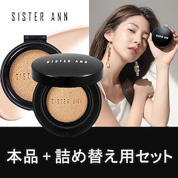 ★SISTER ANN★ UVクッションファンデ【本品+詰め替え用セット】(Cover Cushion+Refill)