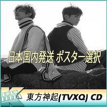 日本国内発送 /  東方神起 / TVXQ スペシャルアルバム  / New Chapter #2:The Truth of Love / 15周年記念アルバム