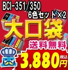 インク福袋 プリンターインク キャノン iP8730 iX6830 MG7130 MG6530 MX923 MG6330 対応 BCI-351/350XL