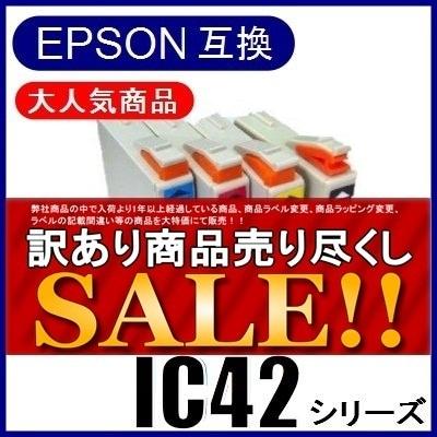 <あすつく対応>★売切り御免!訳あり超特価★即日発送 EPSON エプソン IC42シリーズ ICBK42(ICBK31) ICC42 ICM42 ICY42 互換インクカートリッジ 人気商品 通