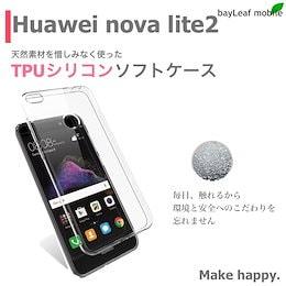 huawei nova lite2 ソフトケース TPU クリア 透明 カバー シリコン 抗菌 対衝撃吸収 ファーウェイ