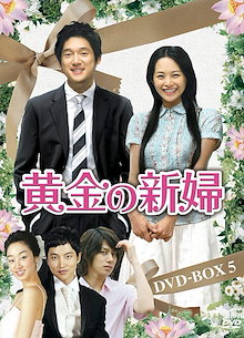 [韓国ドラマ] 黄金の新婦 DVD-BOX5