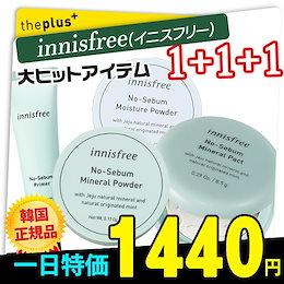 ❤イニスフリー❤1+1+1❤innisfreeノーセバムミネラルパウダー★ノーセバムブラーパウダー/皮脂コントロールパウダー/韓国コスメ