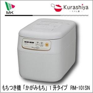 かがみもち RM-101SN 製品画像