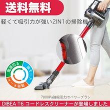 【送料無料】【沖縄発送不可】Dibea T6/C17コードレス掃除機スティック&ハンディー2-in-1サイクロン&充電式&7000Pa(30日保証)