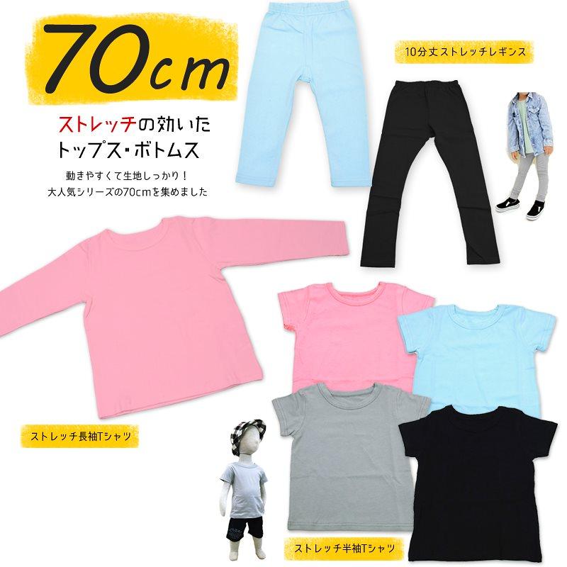 セパレート服 7分丈レギンス(70・80)、10分丈レギンス(70・80)、半袖Tシャツ(70)、長袖Tシャツ(70) 子供服 ベビー マジェンタスーパーベビー