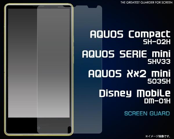 ■送料無料・国内発送■【AQUOS Compact SH-02H / Disney Mobile DM-01H / AQUOS Xx2 mini 503SH / AQUOS SERIE mini SH