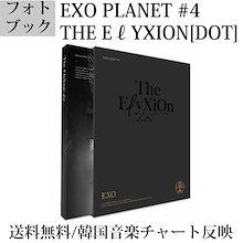送料無料/EXO PLANET #4 -THE EℓYXION[DOT] 公演写真集ライブアルバム(2CD)/1次予約