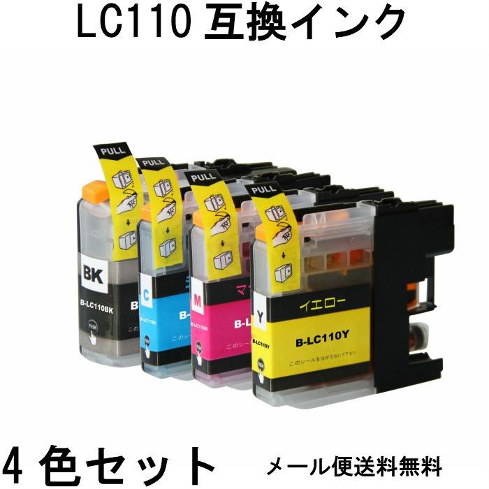 LC110-4PK(4色セット)互換インク DCP-J152N DCP-J137N DCP-J132N対応
