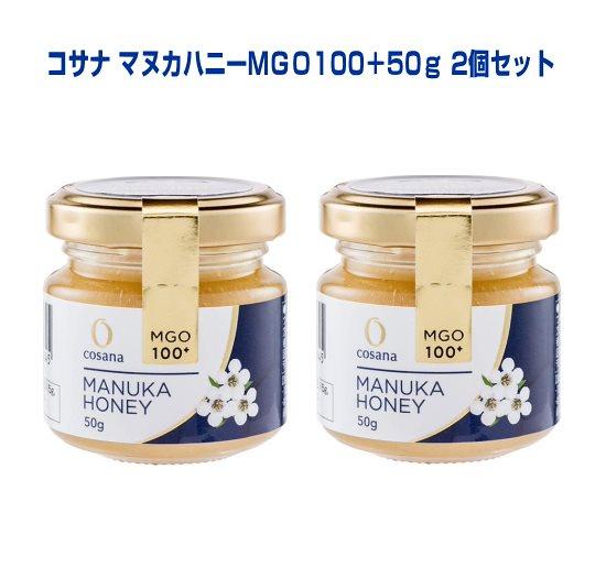 【話題のマヌカハニー】コサナマヌカハニー MGO100+50g 2個セット