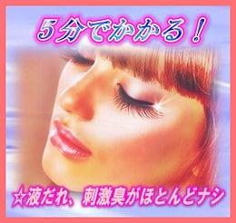 大好評レビュー✨【送料無料・日本製】 5分でかかる、エクステつけまつ毛パーマ液増量各4g