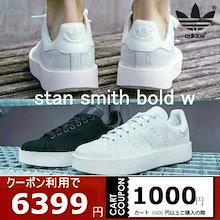 【 日本未発売のスタンスミスー】【カートクーポンでさらにお安く】★【adidas 正規品】★Stan Smith Bold W 2色★ スウェード プラットフォーム★CG3775 / CG3776