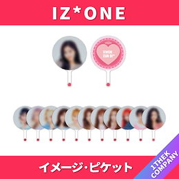 【当店追加特典】【公式グッズ】IZ*ONE 2020 ONEIRIC THEATER 公式イメージピケット/アイズワン公式グッズ/WizOne/ウィズワン/応援グッズ/韓国アイド