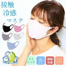SNSで話題沸騰!夏用マスク接触冷感 4枚/6枚セット立体マスク 涼しいマスク涼感マスク夏凉感着用 ひんやり男女兼用子供用洗える 軽くて丈夫 繰り返し使える 小さめ伸縮性 布 おしゃれ UVカット