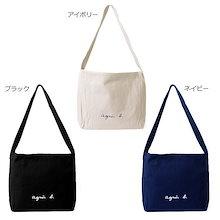 agnes b. アニエスベー ショルダーバッグシンプル S/Lサイズ 手提げバッグ トートバッグ カバン  ハンドバッグ 斜め掛け 大容量  肩掛け 送料無料