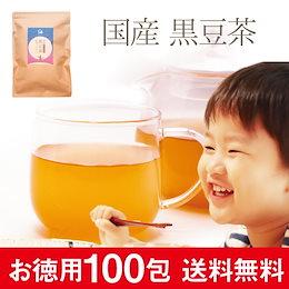 たっぷり【お得~100包】国産黒豆茶3gX100包【高級】【国内産100%】【ノンカフェイン】美容・健康に毎日飲みたい~