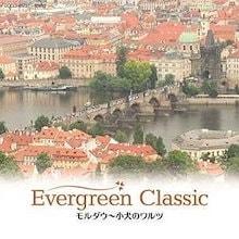 CD/クラシック/エヴァーグリーン・クラシック モルダウ~小犬のワルツ