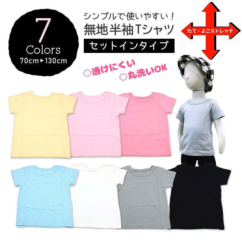 半袖Tシャツ無地 セットインタイプ ストレッチが効いて動きやすい! 80cm〜130cm マジェンタスーパーベビー
