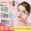 超激安メイクブラシ 15本の化粧ブラシセット セット化粧筆 フェイスブラシ 高級繊維毛