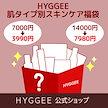 HYGGEE ヒュッゲ 公式 ショップ 福袋 lucky box ラッキー ボックス 乾燥肌 混合肌 脂性肌 選べる セット 美容液 韓国 コスメ オリーブヤング 人気 スキンケア 化粧品 メガ割