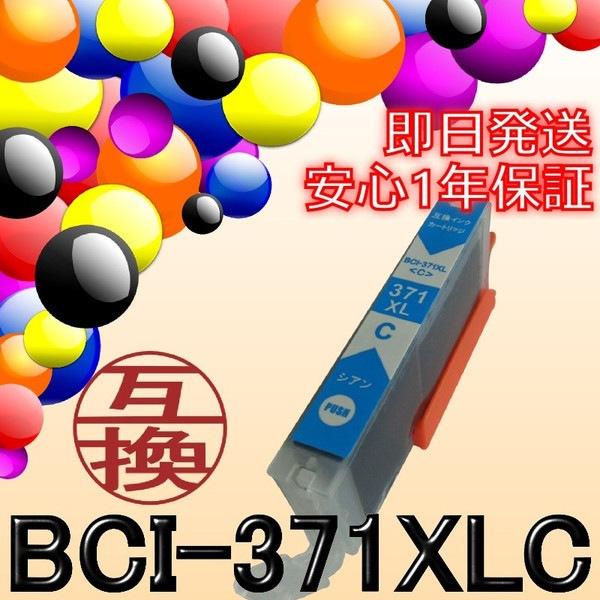 <あすつく対応>BCI-371XLC 増量シアン 互換 インク カートリッジ ICチップ付き Canon キャノン