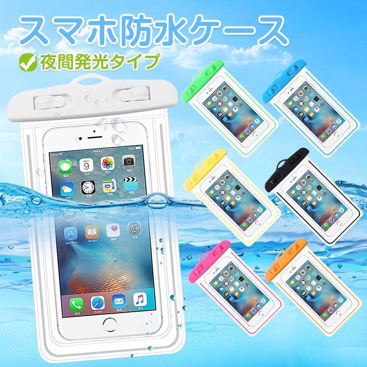 スマホ 防水ケース 夜光 全機種対応 iPhone 12 11 Pro Max XS X XR 8 7 6 Plus SE2 Xperia Galaxy Huawei スマートフォン 防水ポーチ