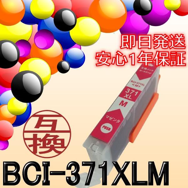 <あすつく対応>BCI-371XLM 増量マゼンタ 互換 インク カートリッジ ICチップ付き Canon キャノン