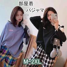 可愛い 2点セット 韓国ファッション 大人気 春新作 パジャマ ルームウェア 上下セットレディース 長袖 半袖 部屋着 寝間着  選べる20タイプ