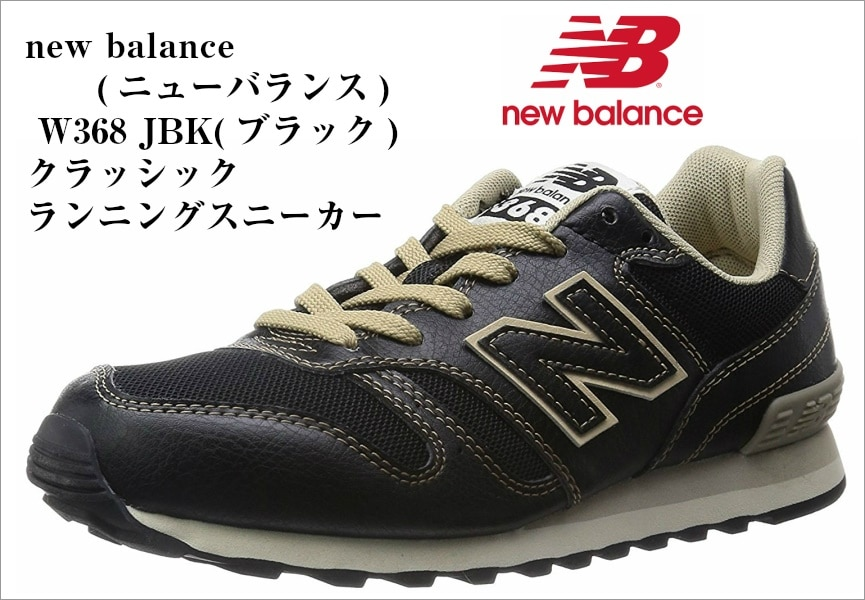8190801d81347 new balance [ニューバランス] NB W368 クラッシックモデル ランニング ウォーキングスニーカー レディス 定番モデルの
