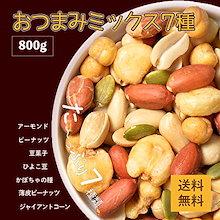 大好評セール! たっぷり800gでこの価格‼ 7種のおつまみミックスナッツ800g 【送料無料】 アーモンド、 ジャイアントコーン、 ひよこ豆、 バタピー、薄皮ピーナッツ、かぼちゃの種、 豆菓子