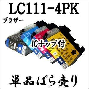 【単品売り】 LC111BK LC111C LC111M LC111Y Brother ブラザー 互換 インクカートリッジ LC111-4PK 用